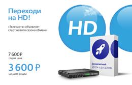 Телекарта Выгодный обмен SD на HD