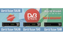 Телеприставки WORLD VISION T64LAN, T64D, T64M уже в продаже!!!