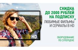 Смотрите НТВ‑ПЛЮС в HD c новым ресивером по суперцене!