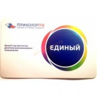 """Карта оплаты """"Триколор ТВ"""" - пакет """"ЕДИНЫЙ"""""""